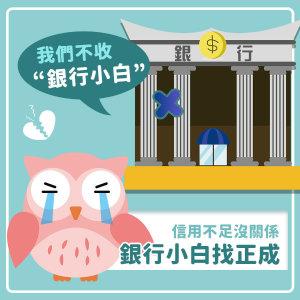 【銀行小白案例回饋】銀行小白、信用空白、小額貸款、汽機車貸款、女性借貸