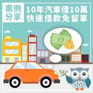 【10年汽車借10萬 回饋案例】小額增貸、汽機車借款、額度高免留車