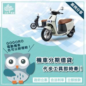 【案例回饋-GOGORO電動機車也可借】正成機車分期借款超方便