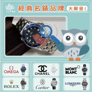 【經典名錶 身價大解密】正成教你這樣做,名錶典當價值最高!