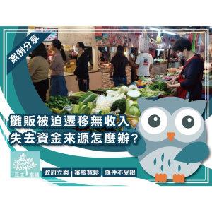 【案例回饋-菜市場攤販王媽媽】攤販被迫遷移無收入 失去資金來源怎麼辦