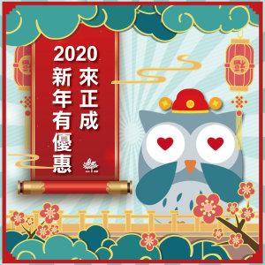 【新年借款唯一選擇】迎接2020年 借款利息額度大放送