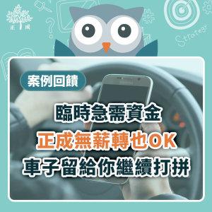 【案例回饋-免留車】急需週轉,無薪資證明來正成也可借!