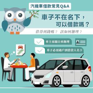 【車子不在名下如何辦理】汽機車借貸大解惑-中古車貸款、分期車貸款、免留車