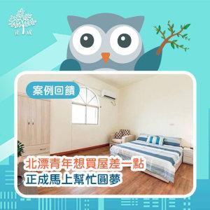 【案例分享】北漂青年想買房,回高雄找正成幫忙圓夢