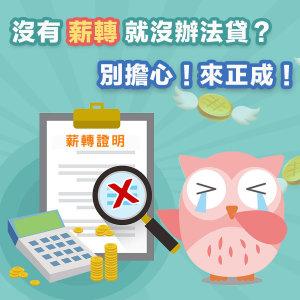 【自營工作室回饋案例】創業貸款、工作室貸款、網拍貸款、免薪轉