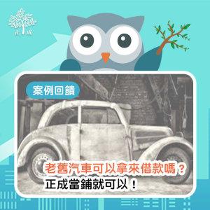 【案例分享 老車借錢】老舊汽車可以拿來借款嗎?找正成就可以